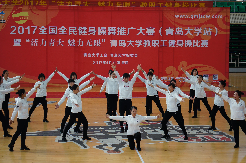 我院教职工参加青岛大学教职工健身操比赛