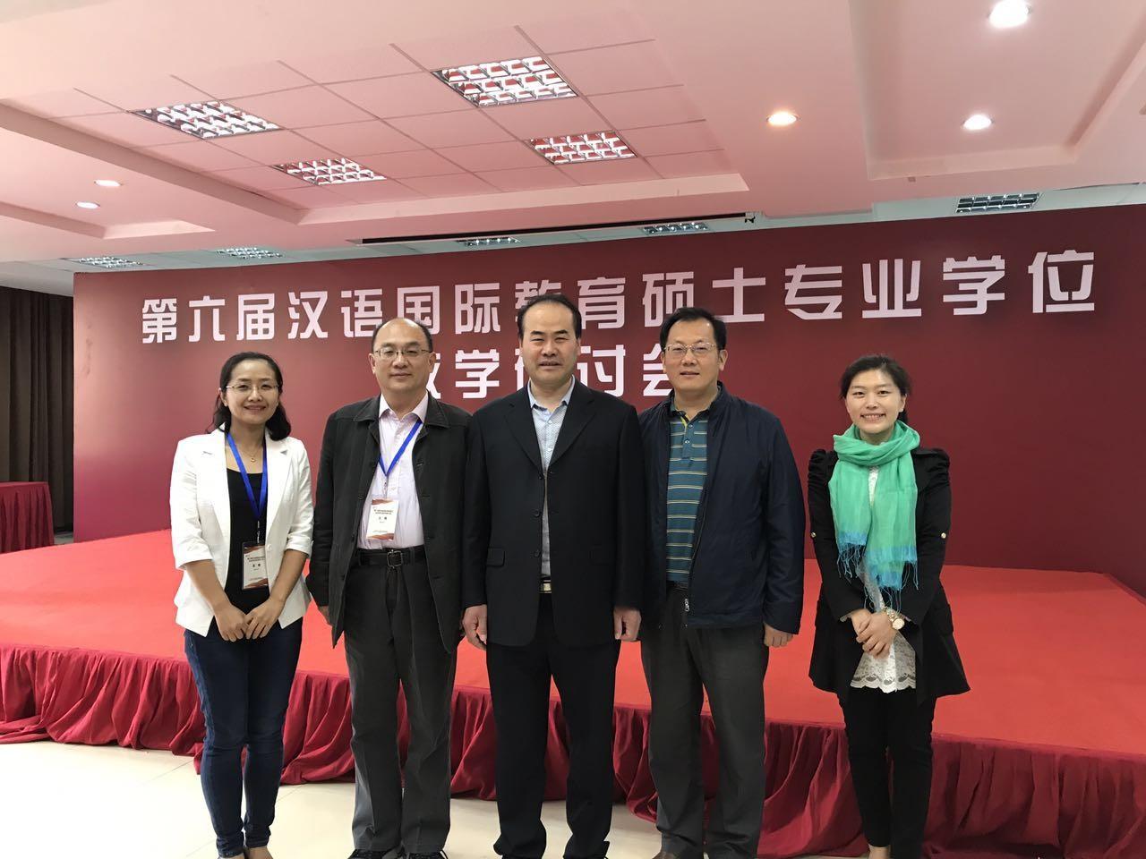 我院教师应邀参加第六届汉语国际教育专业学位教学研讨会