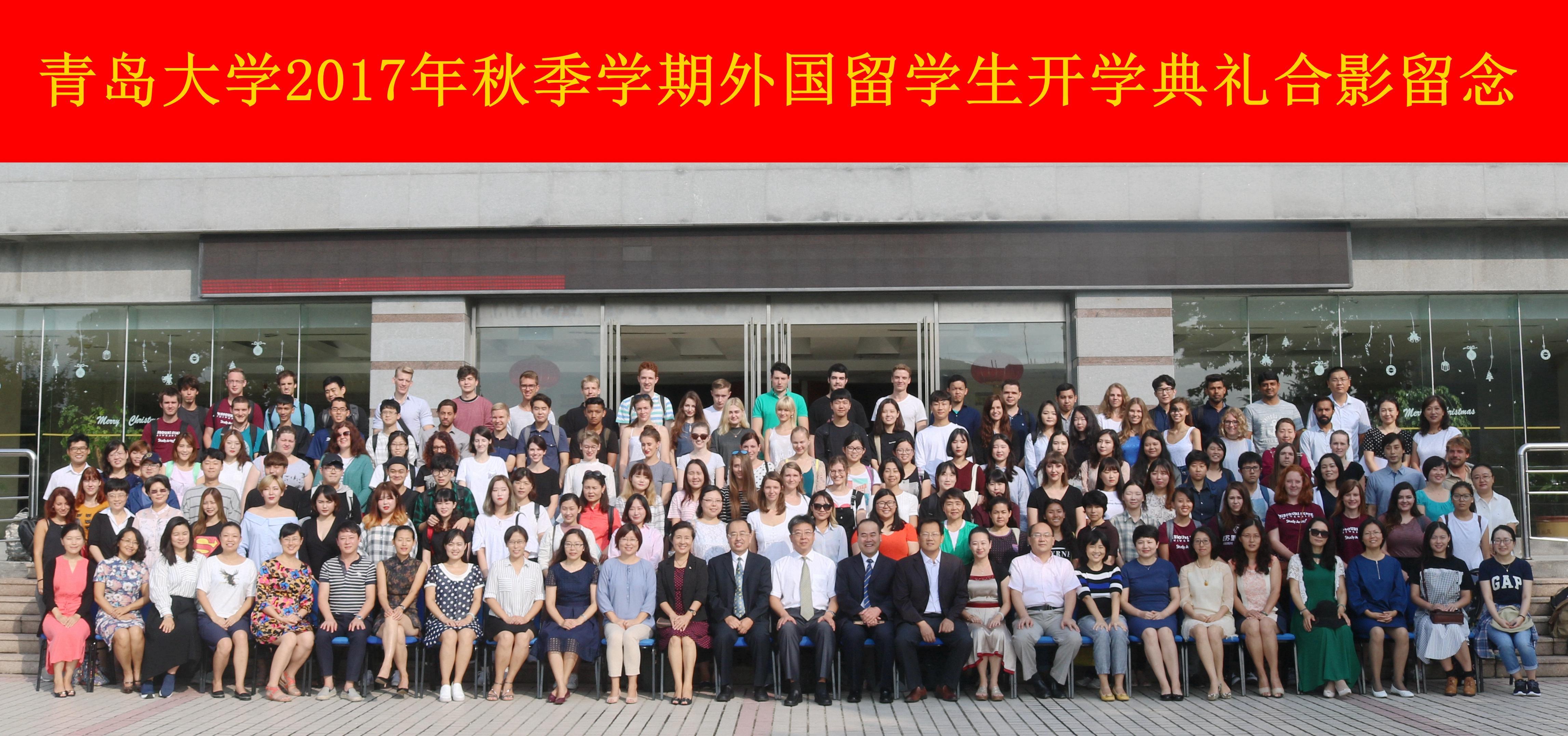 青岛大学2017-2018学年外国留学生开学典礼