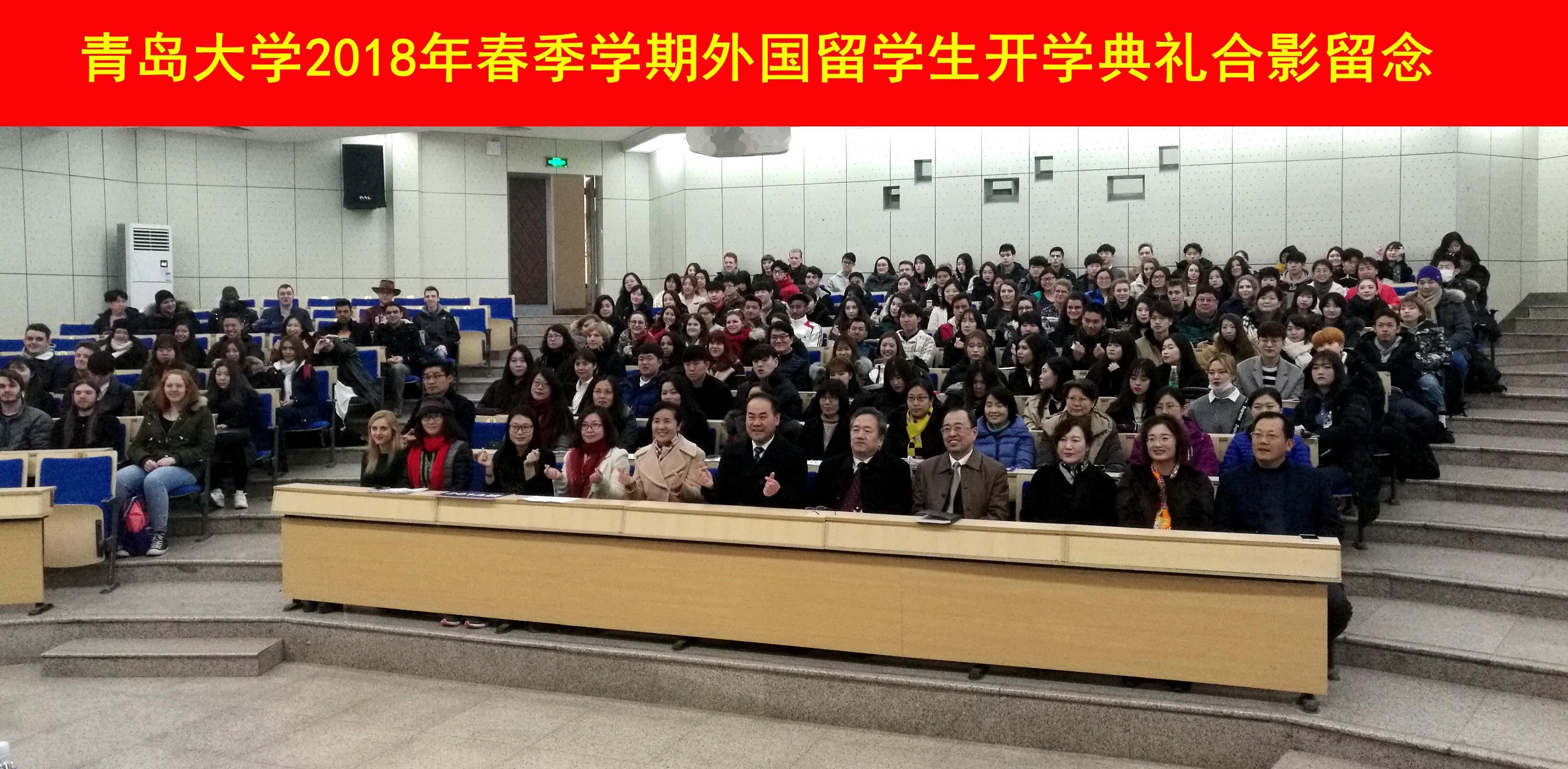 青岛大学举行2018年春季学期外国留学生开学典礼